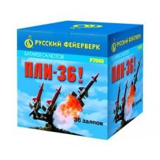 "БАТАРЕЯ САЛЮТОВ ""ПЛИ-36!"""